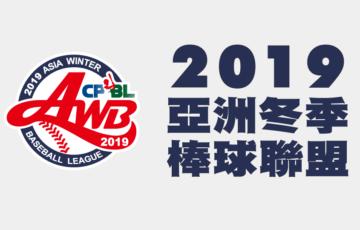 アジアウインターリーグ2019