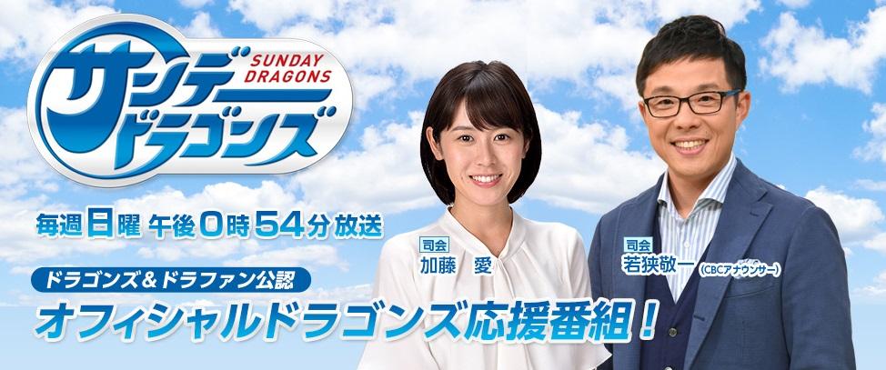 11月17日放送 サンデードラゴンズ 生涯ドラゴンズを貫く大島の新たな決意、ドラフト2位・橋本侑樹投手が急遽生出演!