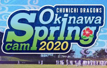 春季キャンプ2020