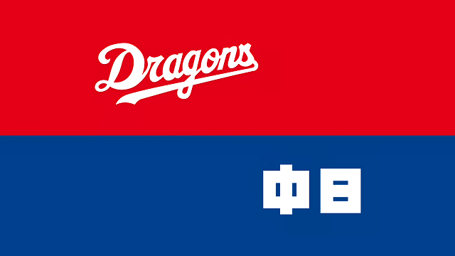 中日ドラゴンズ球団旗