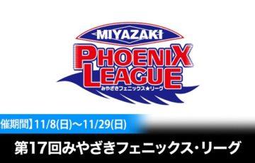 みやざきフェニックス・リーグ2020