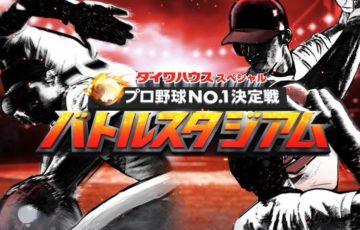 プロ野球No.1決定戦! バトルスタジアム